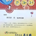 2014南高雄家扶中心-愛心園遊會活動-攤位商品(美甲甲片)資助感謝狀