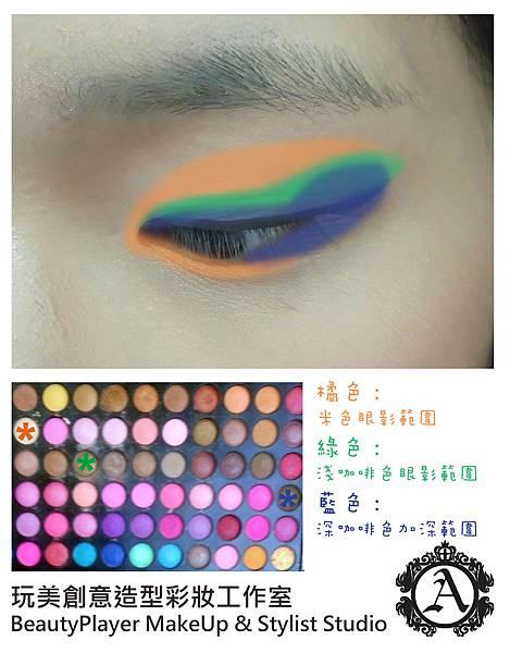 化妝4.jpg