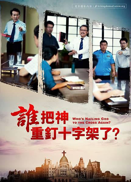 全能神教會誰把神重釘十字架了-CN.jpg