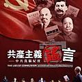 QBW003-共產主義謠言-ZB20171209-CN.jpg