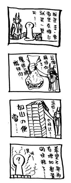 NPC物語第二彈