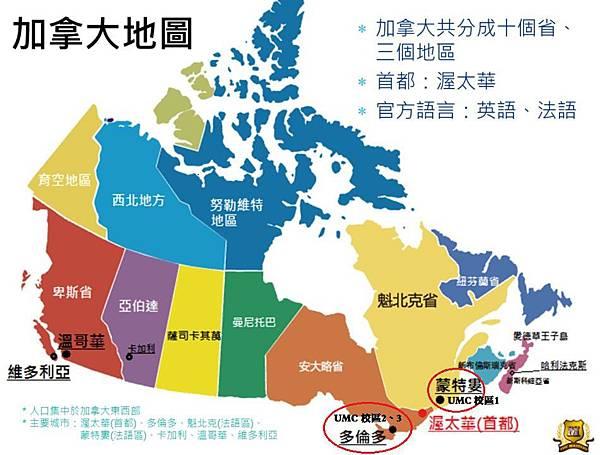 加拿大-六大城市地圖 放FB1