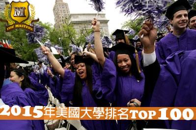 2015年美國大學排名TOP 100