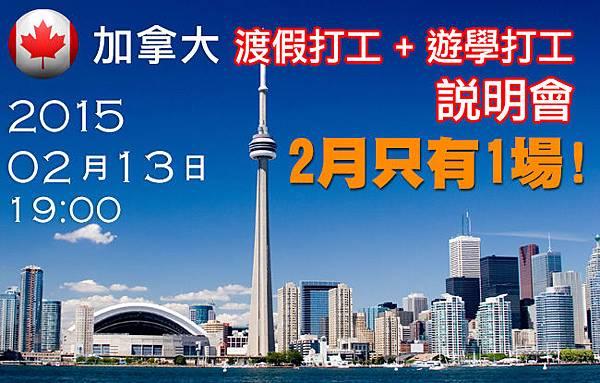 2015年2月份加拿大度假打工+遊學打工說明會-達仁留遊學中心