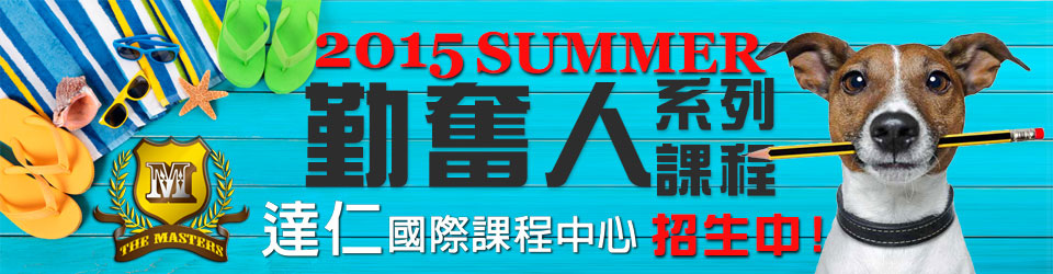 暑假「勤奮人」系列課程!招生中!SAT-ACT-TOEFL-RW-達仁國際課程中心