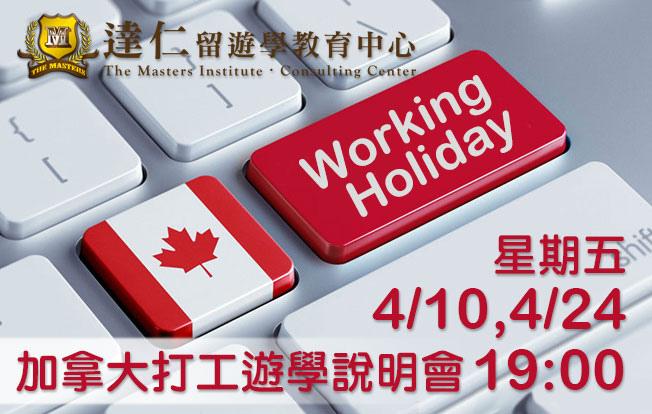 達仁2015年4月份加拿大打工遊學渡假遊學說明會