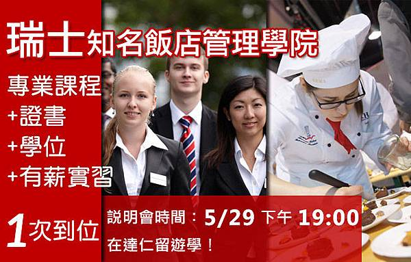【說明會】瑞士知名飯店管理學院『專業課程+證書+有薪實習』(一次到位)!