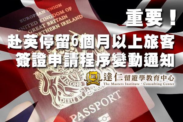【重要】赴英停留6個月以上旅客簽證申請程序變動