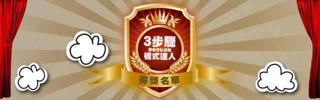 得獎名單banner.jpg