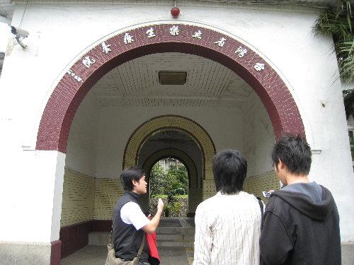 台灣省立樂生療養院