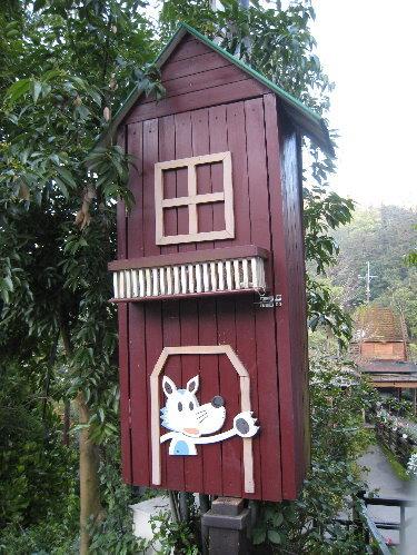 大野狼的房子(?