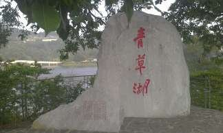 青草湖兒1