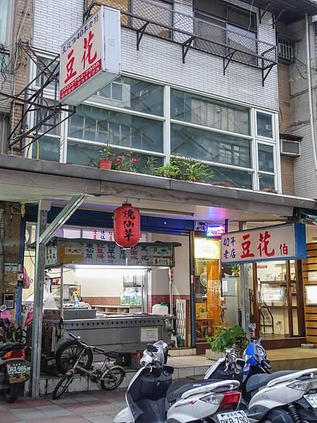 [食記] 台北 豆花伯 - 民生社區的傳統風味