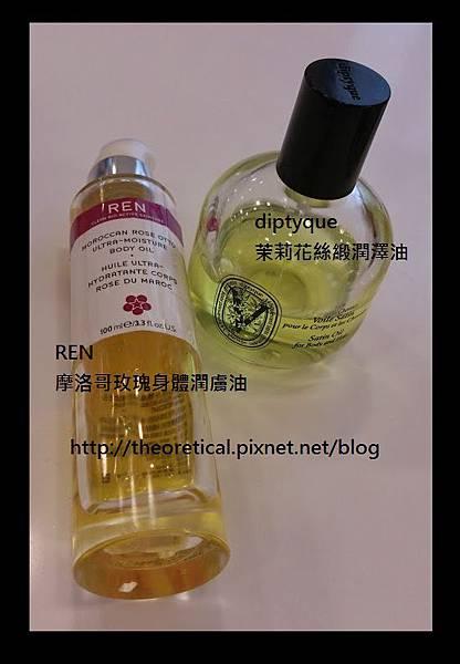 ren玫瑰身體潤膚油diptyque茉莉花絲緞潤澤油