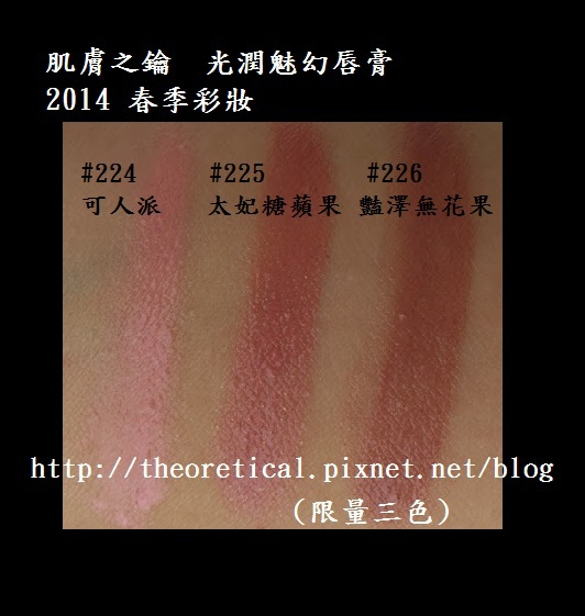 cle de peau beaute 光潤魅幻唇膏 2014 肌膚之鑰 春季彩妝 spring 限量 224 225 226