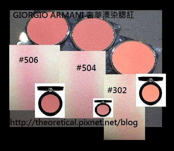 奢華漂染腮紅盒 Giorgio armani 506 504 302