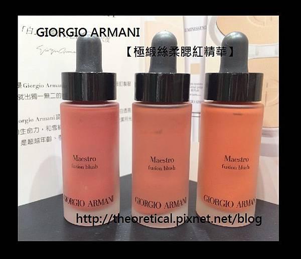 Giorgio armani極緞絲柔腮紅精華