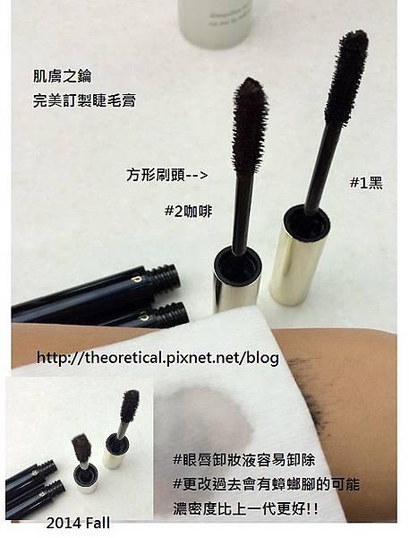 肌膚之鑰 完美訂製睫毛膏1