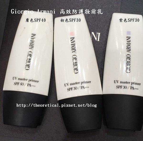GA 高效防護妝前乳1