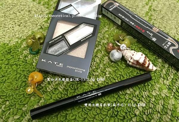 KATE 2015 春夏彩妝 黑白決色眼影盒 雙用立體眉彩筆