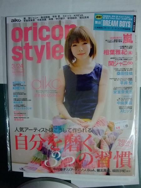 oricon style 2008-03-24 No.11