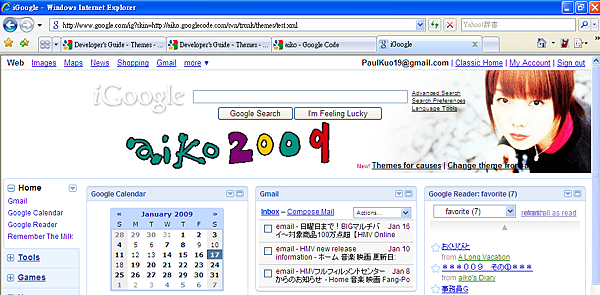 iGoogle Theme for aiko