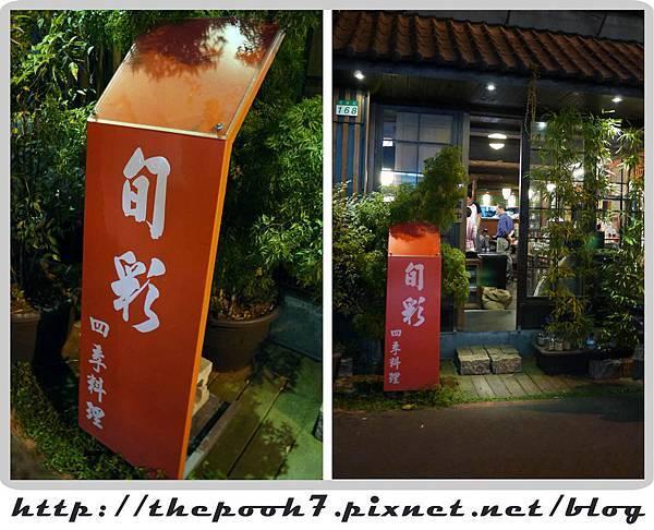 旬彩四季料理 (1)