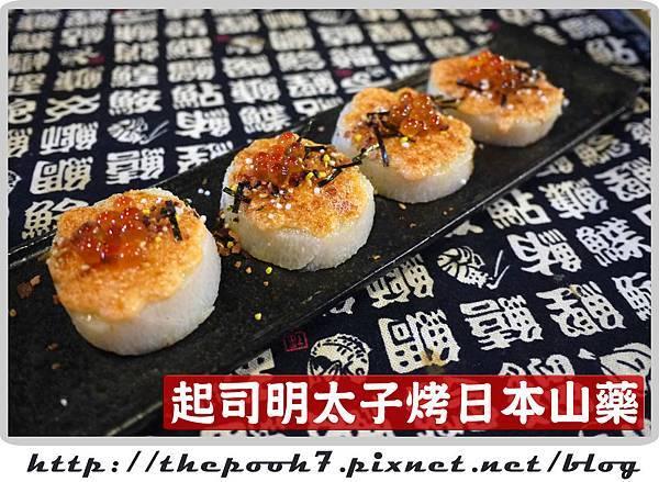 起司明太子烤日本山藥