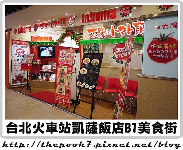 凱薩飯店太陽拉麵 (1)