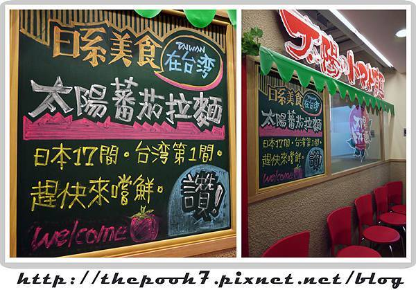 凱薩飯店太陽拉麵 (2)