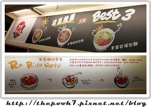 凱薩飯店太陽拉麵 (4)