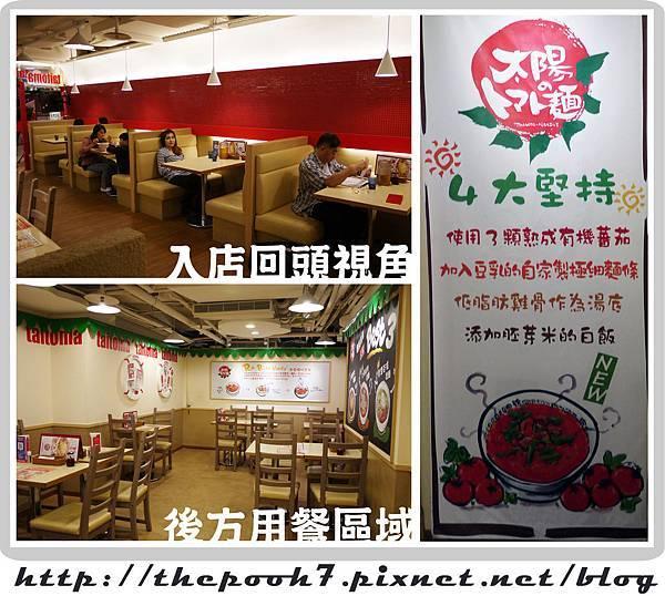 凱薩飯店太陽拉麵 (5)