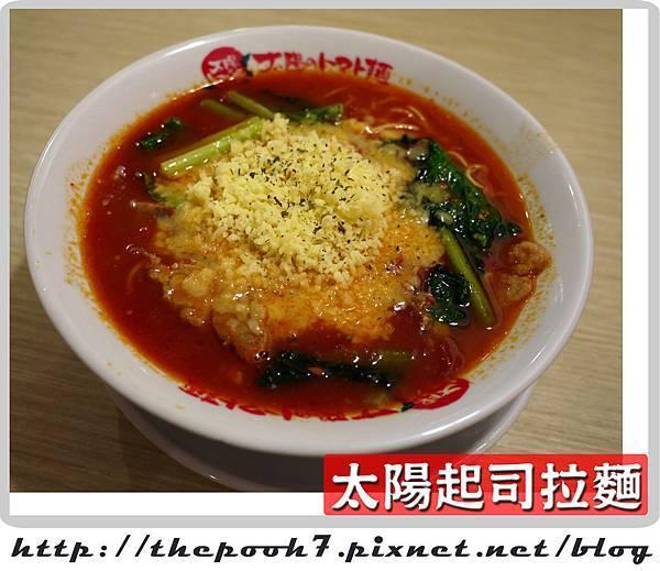 凱薩飯店太陽拉麵 (6)