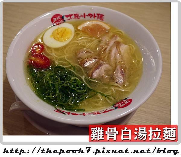 凱薩飯店太陽拉麵 (7)