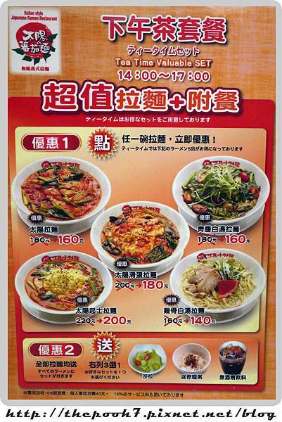 凱薩飯店太陽拉麵 (10)