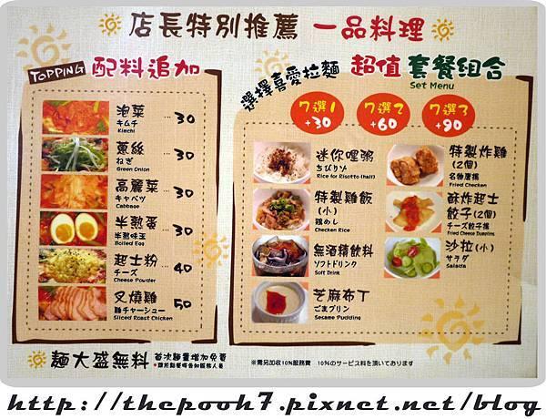 凱薩飯店太陽拉麵 (11)