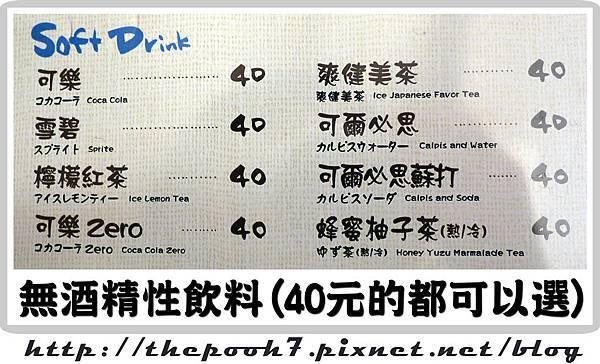 凱薩飯店太陽拉麵 (12)
