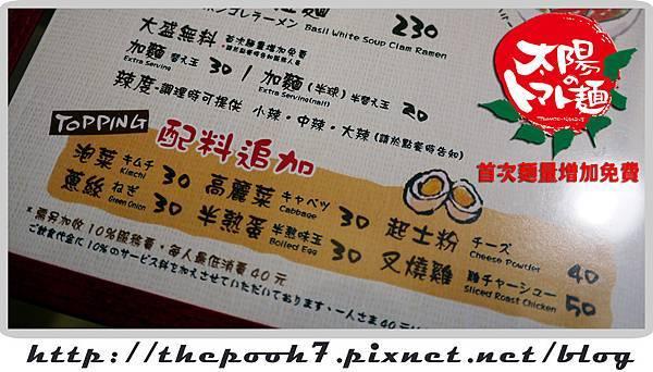 凱薩飯店太陽拉麵 (13)