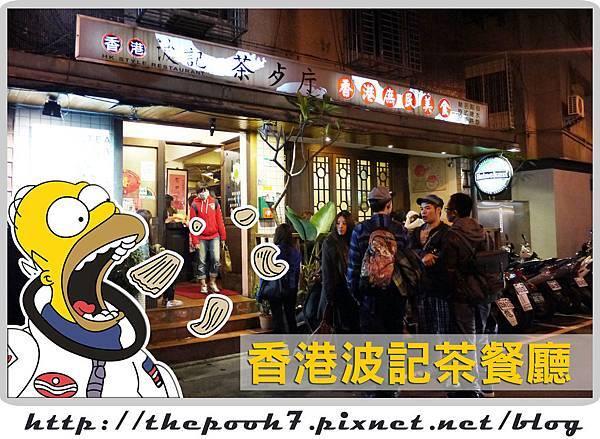 波記茶餐廳 (1)