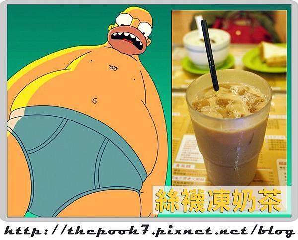 波記茶餐廳-絲襪凍奶茶