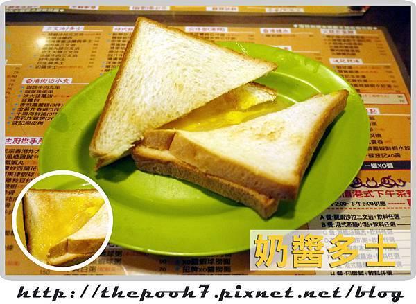 波記茶餐廳-奶醬多士