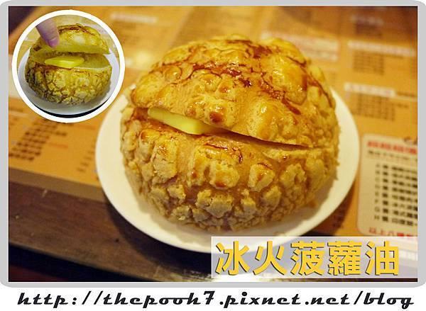波記茶餐廳-冰火菠蘿