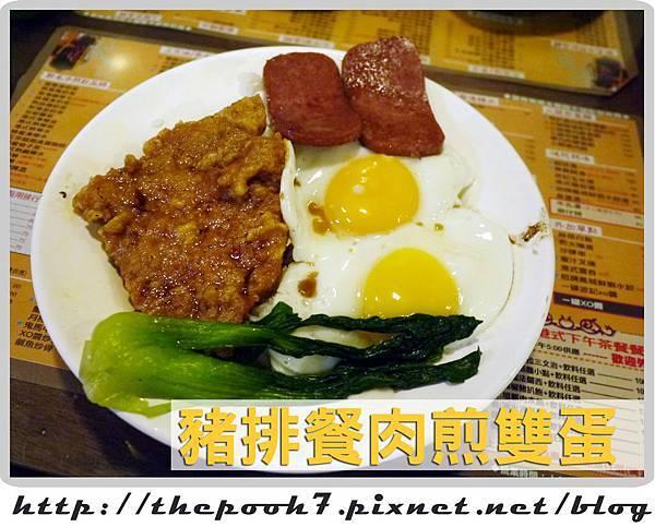 波記茶餐廳-豬排餐肉煎雙蛋