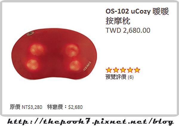 按摩枕現在價格.jpg