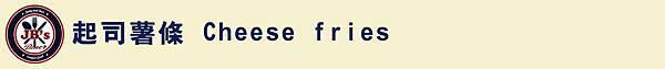 起司薯條 Cheese fries.jpg