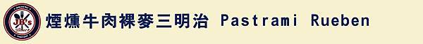 煙燻牛肉裸麥三明治 Pastrami Rueben.jpg