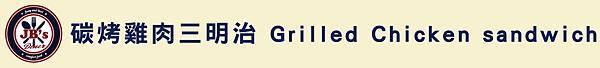 碳烤雞肉三明治 Grilled Chicken sandwich (1).jpg