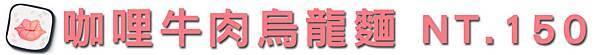 咖哩牛肉烏龍麵 (1).jpg