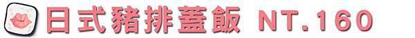 日式豬排蓋飯 (1).jpg