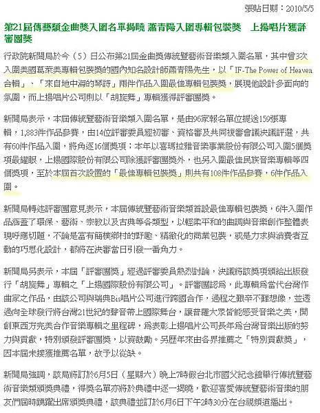 20100505-入圍news01.jpg